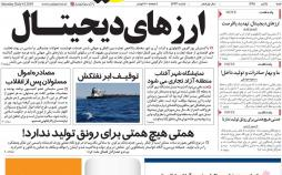 تیتر روزنامه های اقتصادی شنبه پانزدهم تیر ۱۳۹۸,روزنامه,روزنامه های امروز,روزنامه های اقتصادی