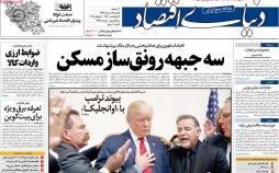عناوین روزنامه های اقتصادی یکشنبه شانزدهم تیر ۱۳۹۸,روزنامه,روزنامه های امروز,روزنامه های اقتصادی