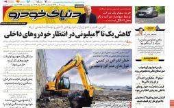 تیتر روزنامه های اقتصادی دوشنبه هفدهم تیر ۱۳۹۸,روزنامه,روزنامه های امروز,روزنامه های اقتصادی