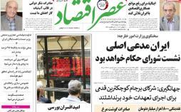 عناوین روزنامه های اقتصادی سه شنبه هجدهم تیر ۱۳۹۸,روزنامه,روزنامه های امروز,روزنامه های اقتصادی