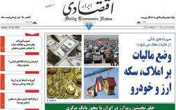 عناوین روزنامه های اقتصادی یکشنبه بیست و سوم تیر ۱۳۹۸,روزنامه,روزنامه های امروز,روزنامه های اقتصادی