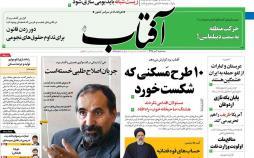 عناوین روزنامه های سیاسیسه شنبه چهارم تیر ۱۳۹۸,روزنامه,روزنامه های امروز,اخبار روزنامه ها