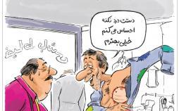 کارتون مراجعه مردم به مراکز درمانی,کاریکاتور,عکس کاریکاتور,کاریکاتور اجتماعی