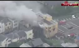 فیلم/ آتش سوزی مرگبار در استودیوی فیلمسازی ژاپنی