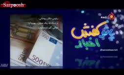 فیلم/ واکنش رضا رفیع به خبر گم شدن یک میلیارد یورو ارز دولتی