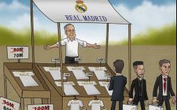 کاریکاتور نقل و انتقالات باشگاه رئال مادرید,کاریکاتور,عکس کاریکاتور,کاریکاتور ورزشی