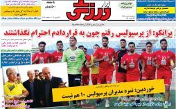 عناوین روزنامه های ورزشی چهارشنبه پنجم تیر ۱۳۹۸,روزنامه,روزنامه های امروز,روزنامه های ورزشی