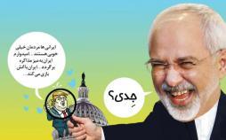 کاریکاتور محمدجواد ظریف