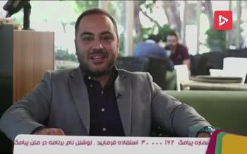 فیلم/ صحبتهای جالب «استراماچونی» درباره استقلال و چرایی حضور در ایران