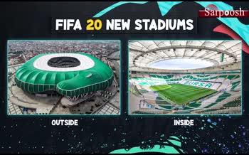 فیلم/ استادیوم های جدید بازی فیفا 20