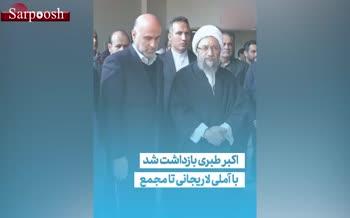 فیلم/ اکبر طبری که بازداشت شده کیست؟