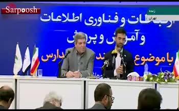 فیلم/ اتفاقات جالب در نشست خبری وزیر ارتباطات