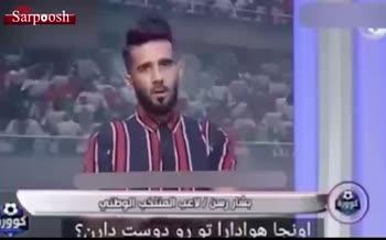 فیلم/ صحبتهای جنجالی بشار رسن علیه پرسپولیس در تلویزیون عراق