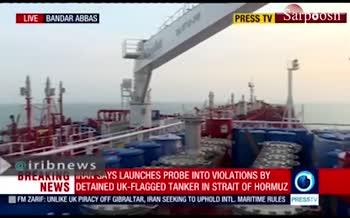 فیلم/ تصاویری از عرشه نفتکش توقیف شده انگلیسی در بندرعباس