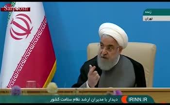 فیلم/ واکنش روحانی به تحریم رهبر معظم انقلاب توسط آمریکا