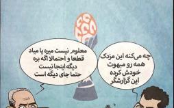 کاریکاتور واکنش فردوسیپور و خیابانی به رفتن مزدک,کاریکاتور,عکس کاریکاتور,کاریکاتور هنرمندان