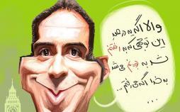 کاریکاتور مزدک میرزایی,کاریکاتور,عکس کاریکاتور,کاریکاتور هنرمندان