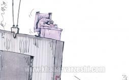 کارتون مشکلات مدیریتی صدا و سیما,کاریکاتور,عکس کاریکاتور,کاریکاتور هنرمندان