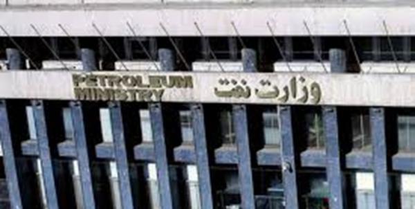 ساختمان اصلی وزارت نفت,اخبار اقتصادی,خبرهای اقتصادی,نفت و انرژی