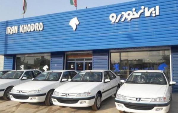 ایرانخودرو,اخبار خودرو,خبرهای خودرو,بازار خودرو