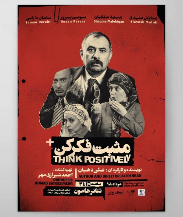 فیلم های تماشاخانههای تهران,اخبار تئاتر,خبرهای تئاتر,تئاتر