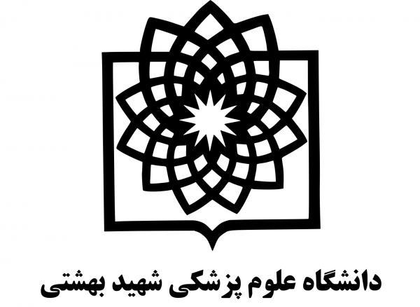 دانشگاه علوم پزشکی شهید بهشتی,اخبار پزشکی,خبرهای پزشکی,تازه های پزشکی