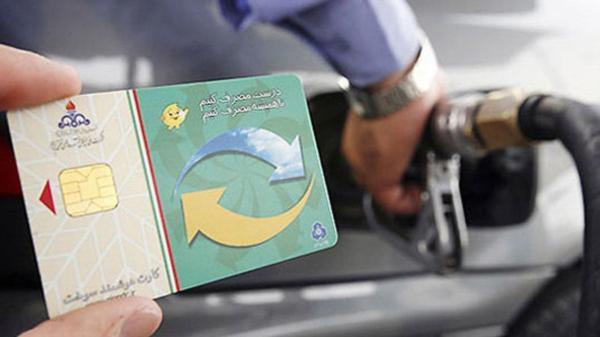 تغییر رمز کارتهای سوخت,اخبار اقتصادی,خبرهای اقتصادی,نفت و انرژی