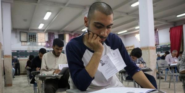 داوطلبان کنکور 98,نهاد های آموزشی,اخبار آزمون ها و کنکور,خبرهای آزمون ها و کنکور