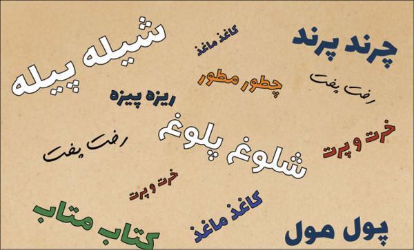 الگوهای محاوره در زبان فارسی,اخبار فرهنگی,خبرهای فرهنگی,کتاب و ادبیات