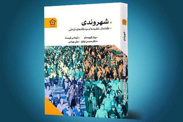 کتاب شهروندی,اخبار فرهنگی,خبرهای فرهنگی,کتاب و ادبیات