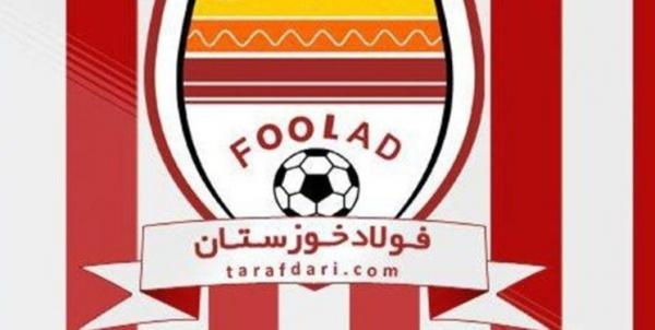 محکومیت باشگاه فولاد,اخبار فوتبال,خبرهای فوتبال,حواشی فوتبال