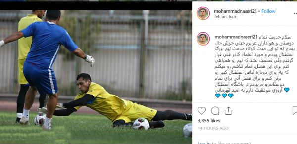 محمد ناصری,اخبار فوتبال,خبرهای فوتبال,اخبار فوتبالیست ها