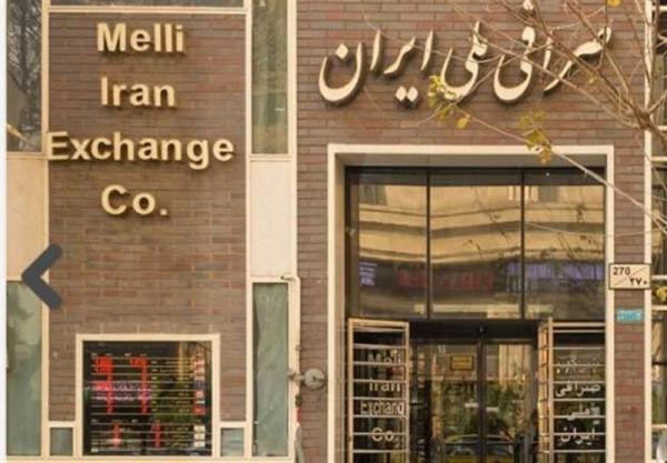 صرافی ملی ایران