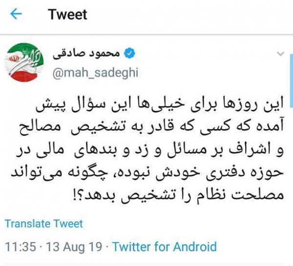 محمود صادقی و آملی لاریجانی,اخبار سیاسی,خبرهای سیاسی,اخبار سیاسی ایران
