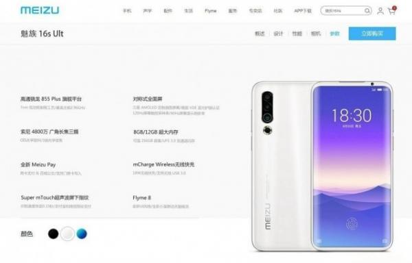 گوشی Meizu 16s Pro,اخبار دیجیتال,خبرهای دیجیتال,موبایل و تبلت