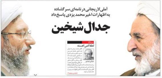 محمد يزدی و صادق آملی لاريجانی,اخبار سیاسی,خبرهای سیاسی,اخبار سیاسی ایران