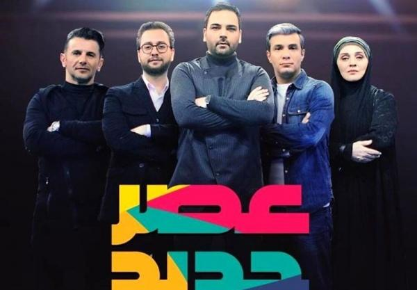 فینال عصر جدید,اخبار صدا وسیما,خبرهای صدا وسیما,رادیو و تلویزیون
