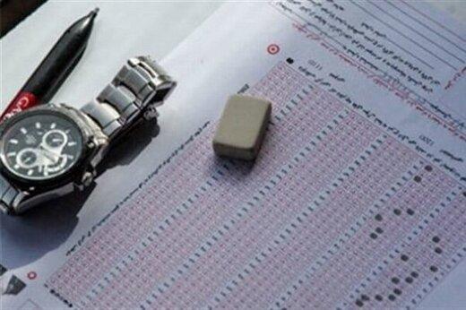 نتایج کنکور 98,نهاد های آموزشی,اخبار آزمون ها و کنکور,خبرهای آزمون ها و کنکور