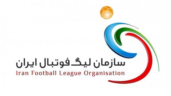 سازمان لیگ,اخبار فوتبال,خبرهای فوتبال,لیگ برتر و جام حذفی
