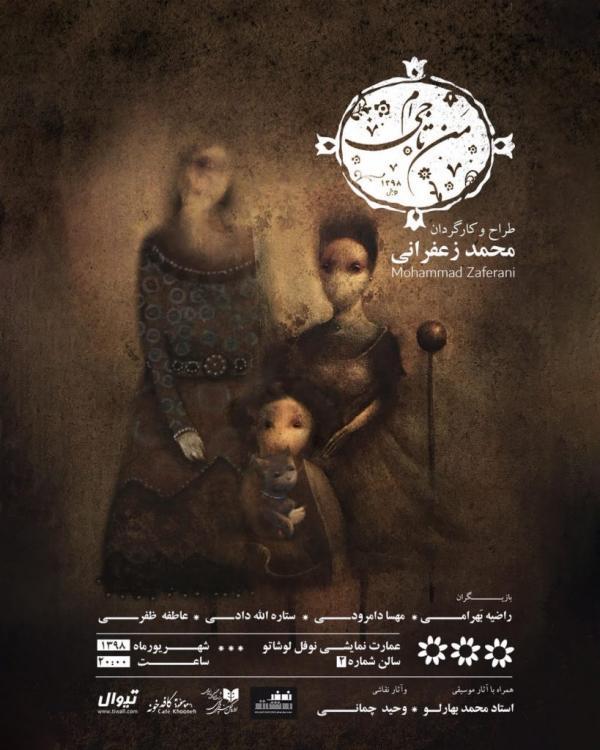 انتشار پوستر نمایش«من تاجی ام»