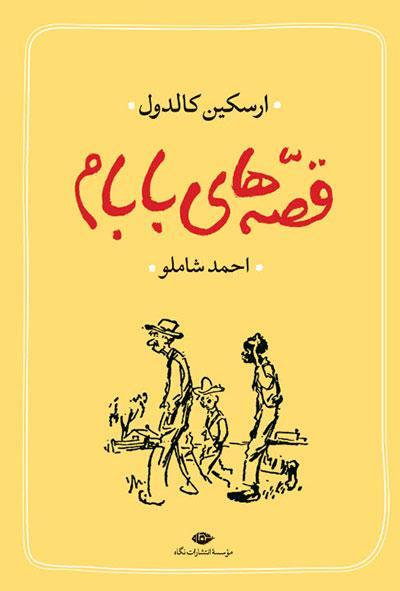 احمد شاملو,اخبار فرهنگی,خبرهای فرهنگی,کتاب و ادبیات