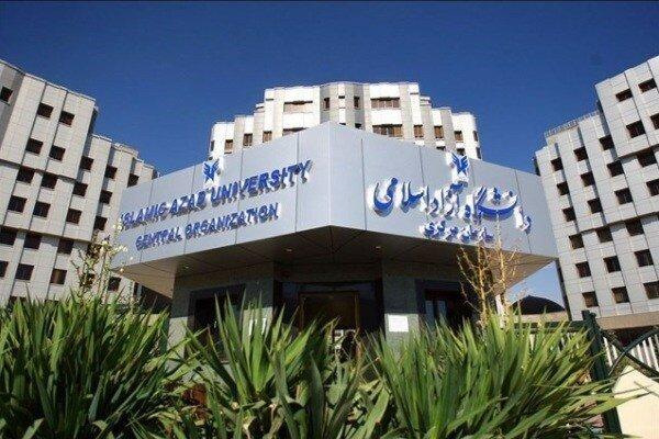 دانشگاه آزاد اسلامی,نهاد های آموزشی,اخبار آزمون ها و کنکور,خبرهای آزمون ها و کنکور