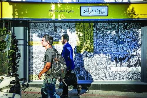 محله فیشرآباد,اخبار اجتماعی,خبرهای اجتماعی,شهر و روستا