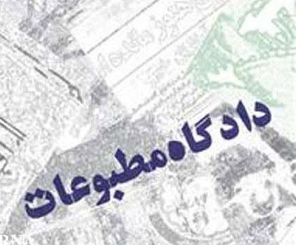 دادگاه مطبوعات,اخبار فرهنگی,خبرهای فرهنگی,رسانه