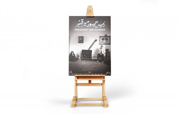 مستند رئیسجمهور میرقنبر,اخبار اجتماعی,خبرهای اجتماعی,جامعه