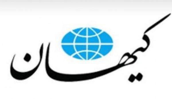روزنامه کیهان,اخبار هنرمندان,خبرهای هنرمندان,اخبار بازیگران