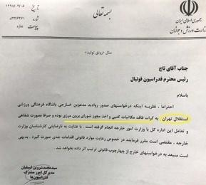 فدراسیون فوتبال جمهوری اسلامی ایران,اخبار فوتبال,خبرهای فوتبال,نقل و انتقالات فوتبال