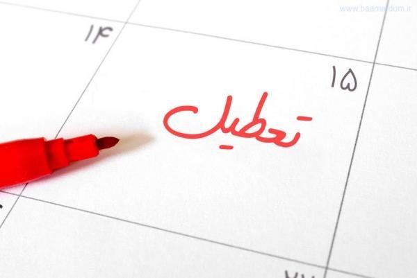 تعطیلات,اخبار اجتماعی,خبرهای اجتماعی,محیط زیست