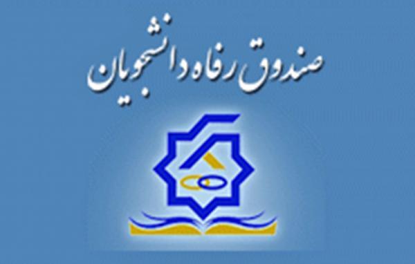 صندوق رفاه دانشجویان,اخبار دانشگاه,خبرهای دانشگاه,دانشگاه