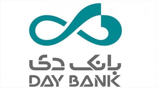 بانک دی,اخبار اقتصادی,خبرهای اقتصادی,بانک و بیمه